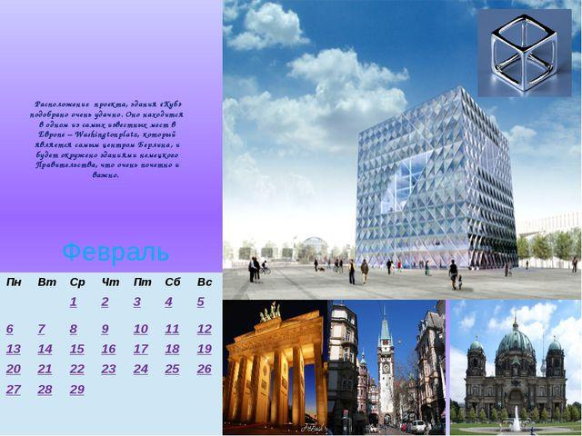 Расположение проекта, здания «Куб» подобрано очень удачно. Оно находится в о...