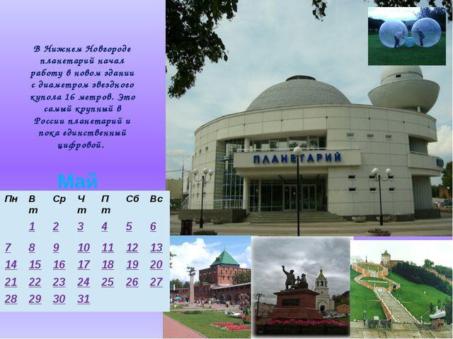 В Нижнем Новгороде планетарий начал работу в новом здании с диаметром звездно...