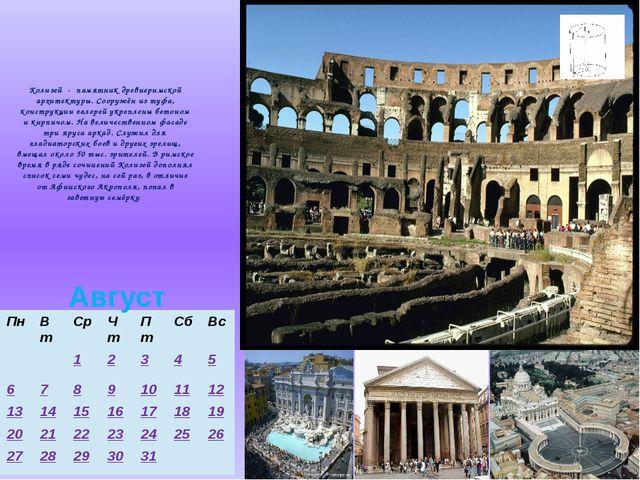 Колизей - памятник древнеримской архитектуры. Сооружён из туфа, конструкции г...