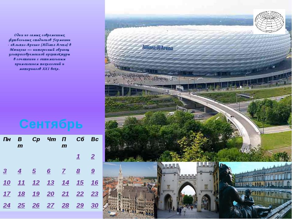 Один из самых современных футбольных стадионов Германии - «Альянс-Арена» (All...