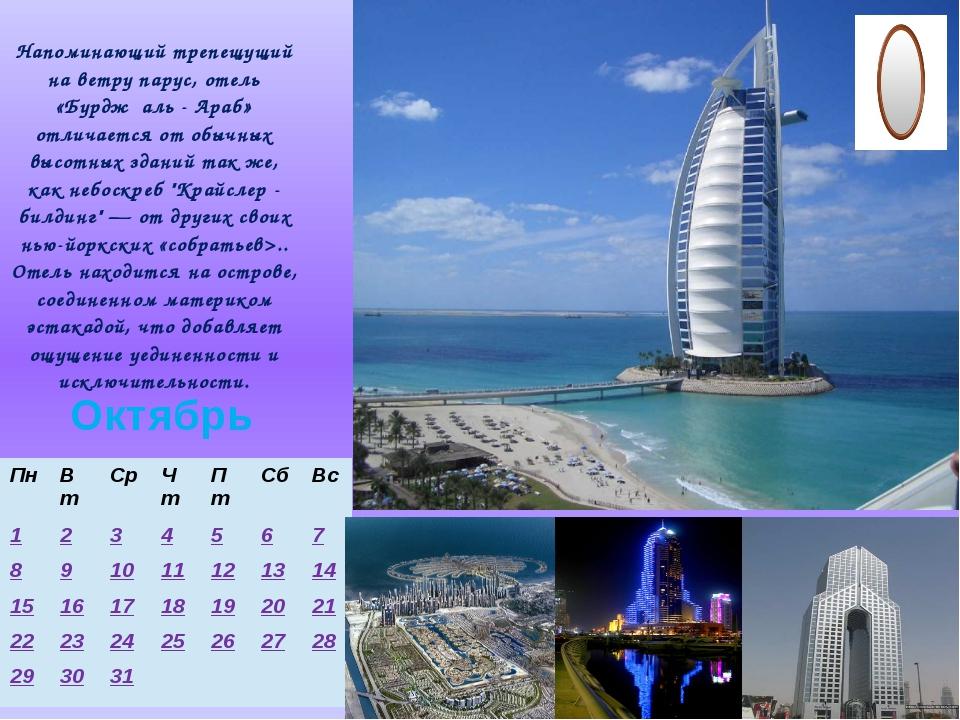 Напоминающий трепещущий на ветру парус, отель «Бурдж аль - Араб» отличается о...