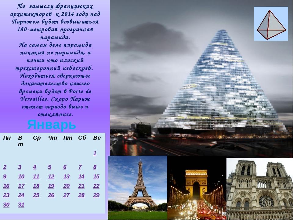 По замыслу французских архитекторов к 2014 году над Парижем будет возвышаться...