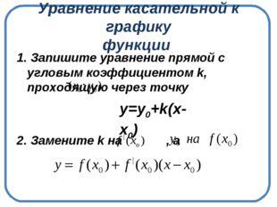 Уравнение касательной к графику функции 1. Запишите уравнение прямой с угловы