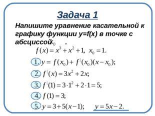 Задача 1 Напишите уравнение касательной к графику функции у=f(x) в точке с а