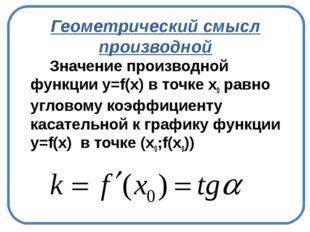 Геометрический смысл производной Значение производной функции y=f(х) в точк