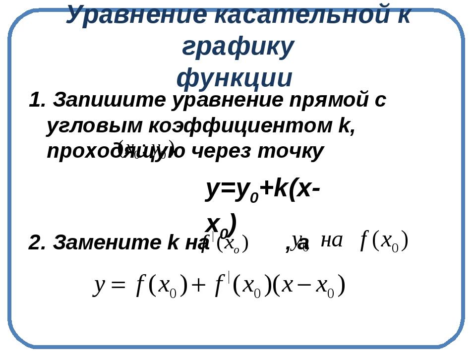 Уравнение касательной к графику функции 1. Запишите уравнение прямой с угловы...