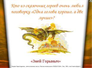 Кто из сказочных героев очень любил поговорку «Одна голова хорошо, а две лучш