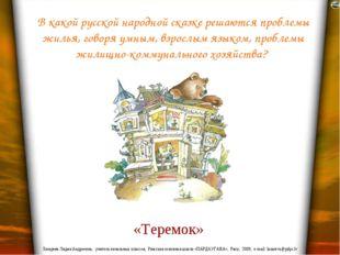 В какой русской народной сказке решаются проблемы жилья, говоря умным, взросл