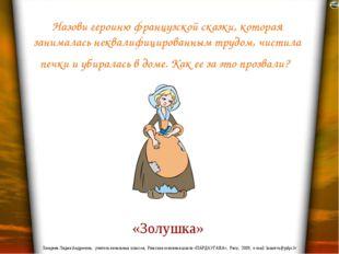 Назови героиню французской сказки, которая занималась неквалифицированным тру