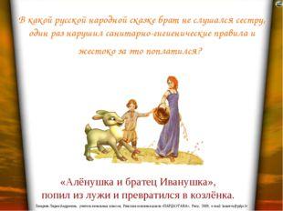 В какой русской народной сказке брат не слушался сестру, один раз нарушил сан