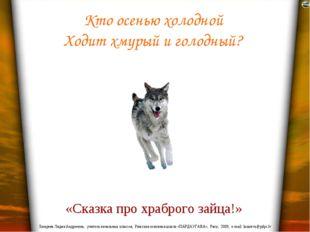 Кто осенью холодной Ходит хмурый и голодный? «Сказка про храброго зайца!» Лаз