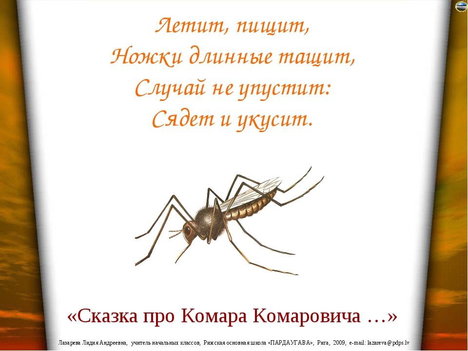 Летит, пищит, Ножки длинные тащит, Случай не упустит: Сядет и укусит. «Сказка...