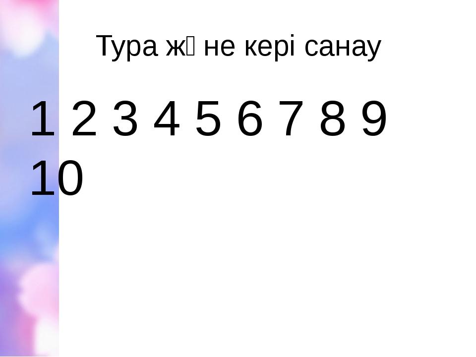 Тура және кері санау 1 2 3 4 5 6 7 8 9 10