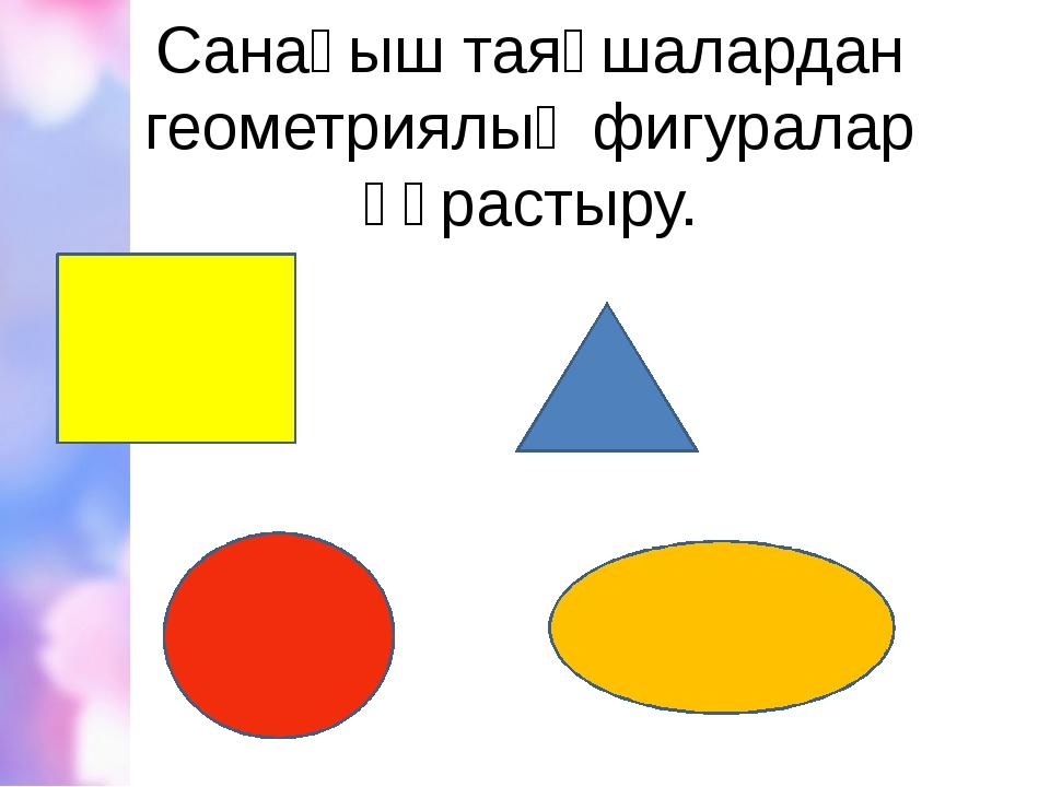 Санағыш таяқшалардан геометриялық фигуралар құрастыру.