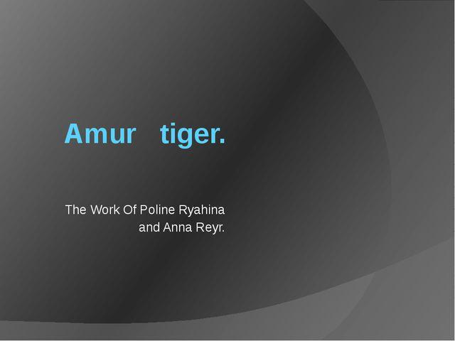 Презентацию на тему амурские тигры