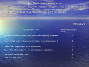 4.4. Определение запаха воды. Запах воде придают вещества, которые попадают в