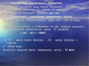 2.1. Определение водородного показателя. Водородный показатель воды можно оп
