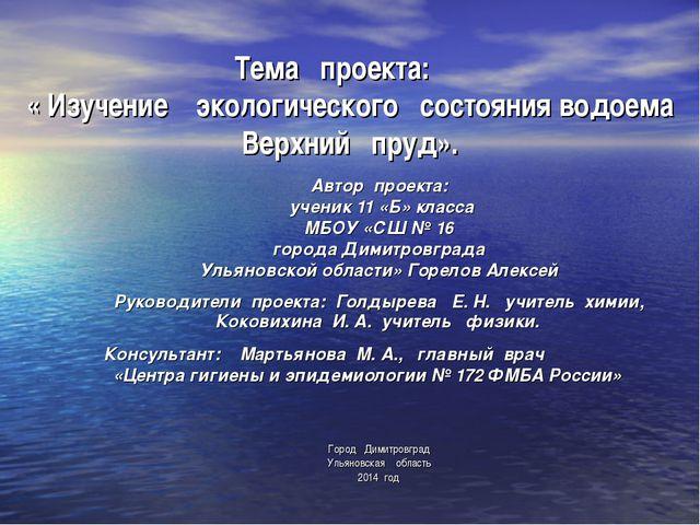 Тема проекта: « Изучение экологического состояния водоема Верхний пруд». Авто...