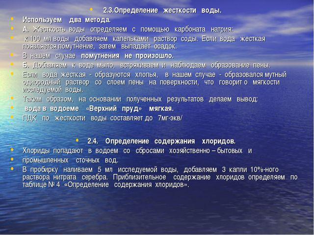 2.3.Определение жесткости воды. Используем два метода. А. Жесткость воды опр...