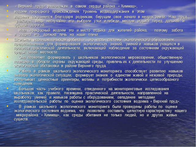 « Верхний пруд» расположен в самом сердце района « Химмаш», - водоем природн...