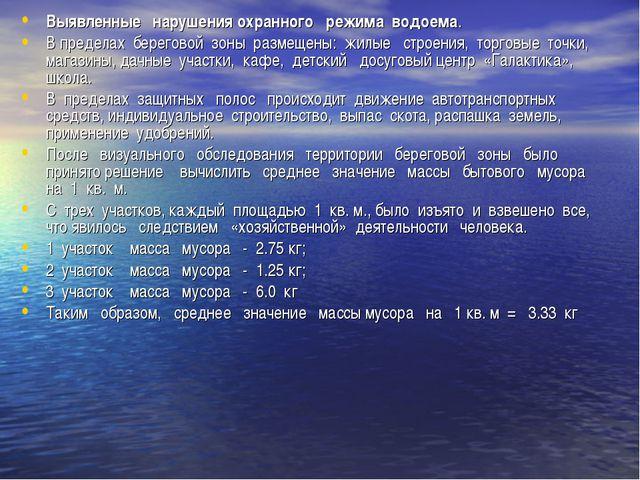 Выявленные нарушения охранного режима водоема. В пределах береговой зоны разм...