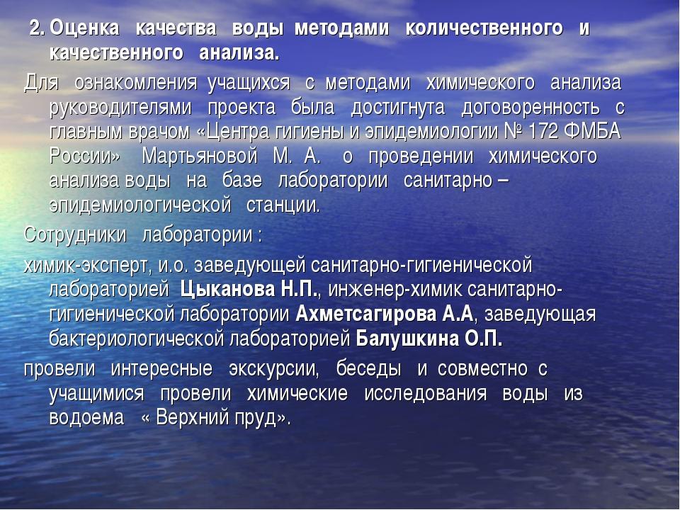 2. Оценка качества воды методами количественного и качественного анализа. Дл...