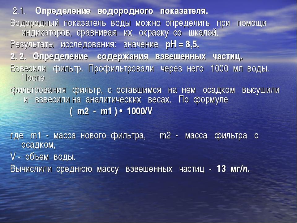 2.1. Определение водородного показателя. Водородный показатель воды можно оп...
