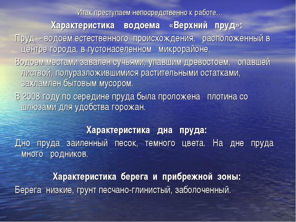 Итак преступаем непосредственно к работе… Характеристика водоема «Верхний пр...