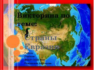 Страны Евразии Работа Учителя МБОУ СОШ №50 Романовой Анастасии Викторина по т