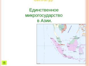 Этой стране принадлежат крупные острова в Средиземном море (Сицилия, Сардиния