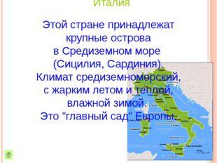 Полуостровное государство в Европе, которое по суше граничит только с одной с
