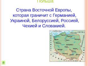 Островное государство в Европе, которое по суше граничит только с одной стран