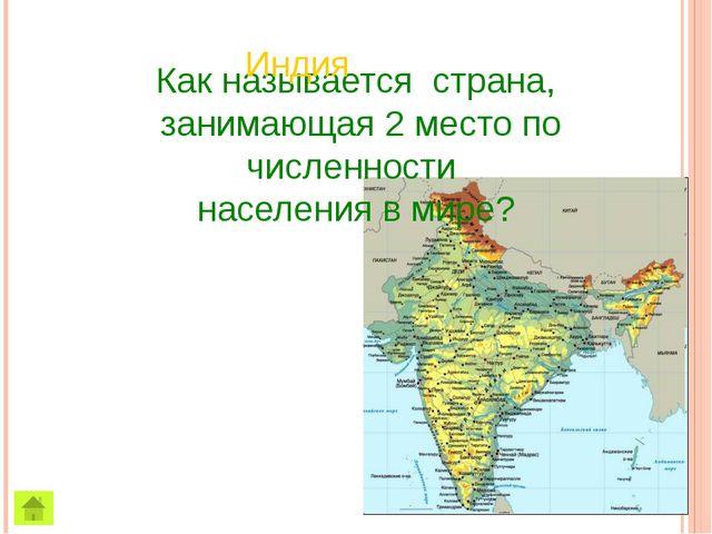 Предки современного населения этой восточноевропейской страны когда-то жили з...