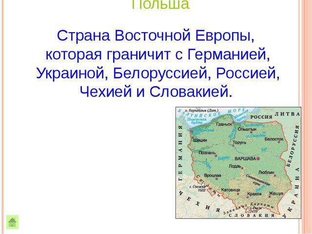 Островное государство в Европе, которое по суше граничит только с одной стран...