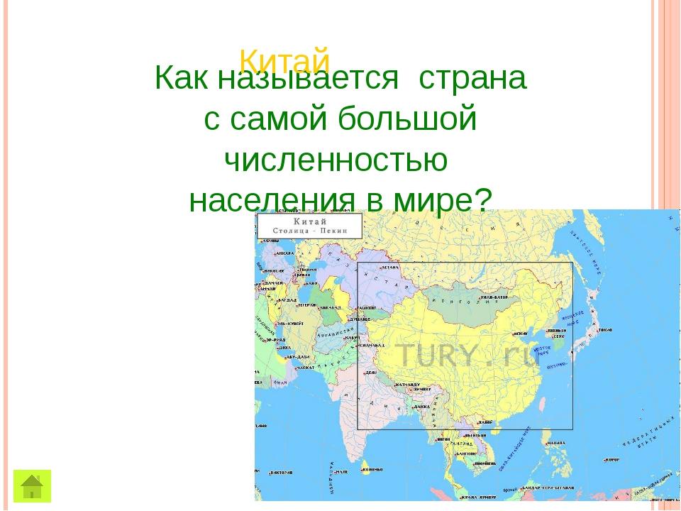 Назовите страну в Юго-Восточной Азии, которая по численности населения занима...