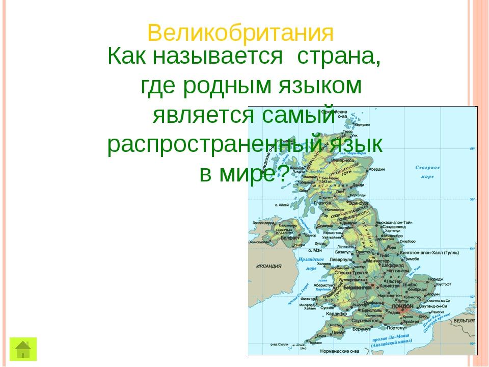 Назовите страну на аравийском полуострове, родину мусульманской религии. Сауд...