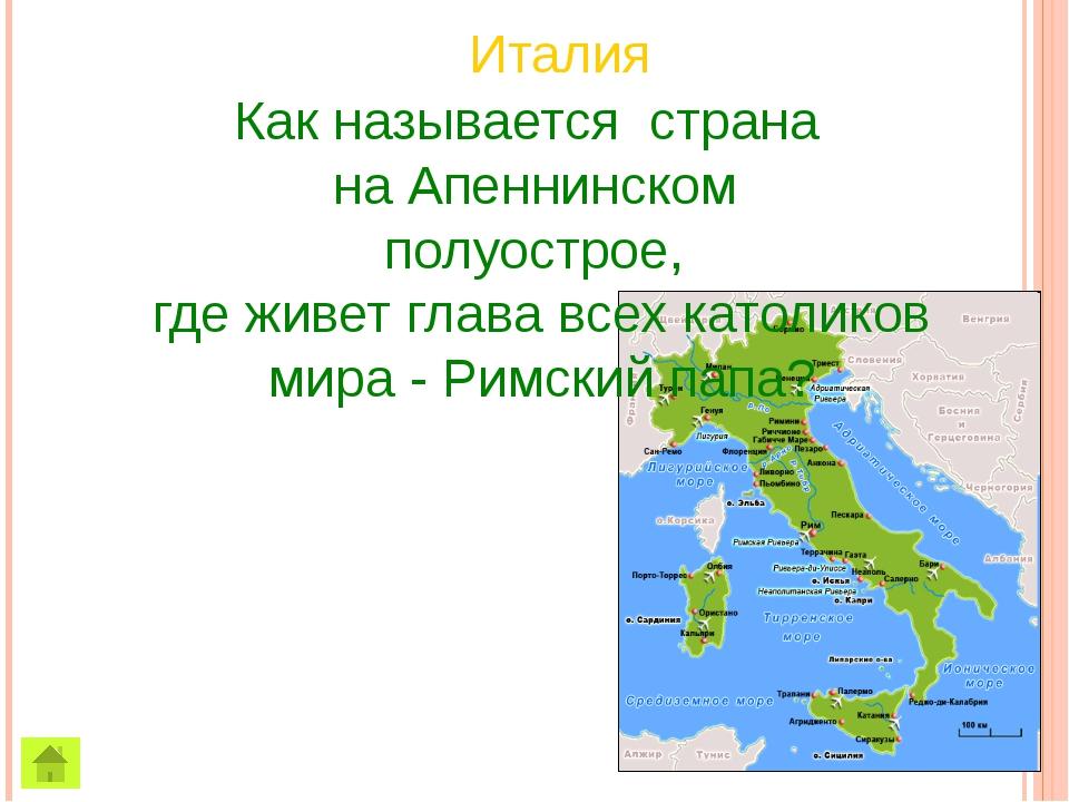 Страна Центральной Азии с резко-континентальным климатом и низкой плотностью...