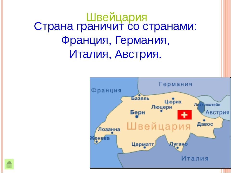 Страна, крупный город которой не является столицей и находится в двух частях...