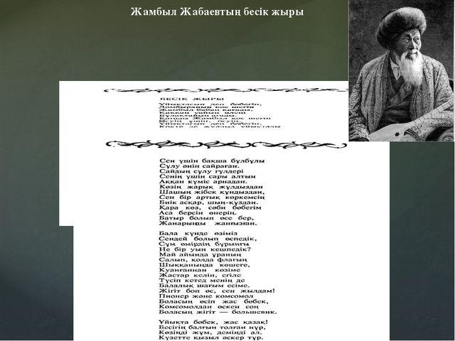 Жамбыл Жабаевтың бесік жыры