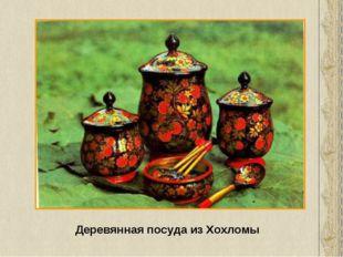 Деревянная посуда из Хохломы