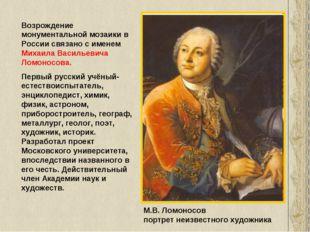 М.В. Ломоносов портрет неизвестного художника Возрождение монументальной моза
