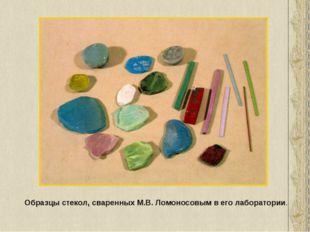 Образцы стекол, сваренных М.В. Ломоносовым в его лаборатории.