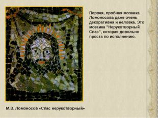 М.В. Ломоносов «Спас нерукотворный» Первая, пробная мозаика Ломоносова даже о