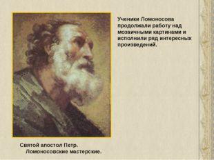 Святой апостол Петр. Ломоносовские мастерские. Ученики Ломоносова продолжали