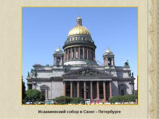 Исаакиевский собор в Санкт - Петербурге