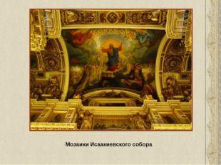 Мозаики Исаакиевского собора
