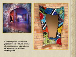 В наше время мозаикой украшают не только стены общественных зданий, но интерь