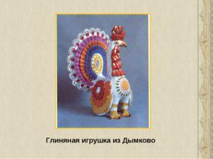 Глиняная игрушка из Дымково