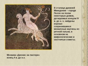 Мозаика «Дионис на пантере» конец 4 в. до н.э. В столице древней Македонии –