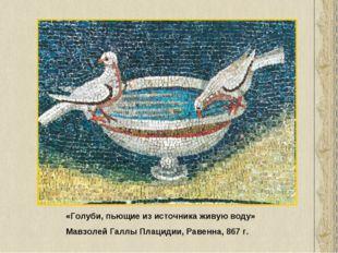 «Голуби, пьющие из источника живую воду» Мавзолей Галлы Плацидии, Равенна, 86